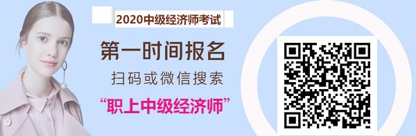 2020年辽宁人事考试网中级经济师